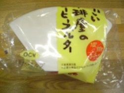 画像1: おいしい珈琲屋のコーヒーフィルター102 3〜5人用(100枚入り)
