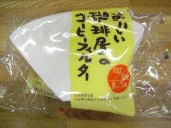 画像1: おいしい珈琲屋のコーヒーフィルター103 5〜7人用(100枚入り)