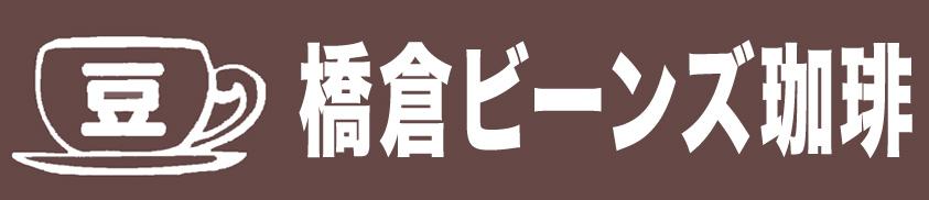 橋倉ビーンズ珈琲